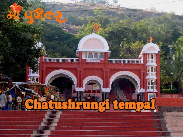 Chaturshringi-TempleGates_pune