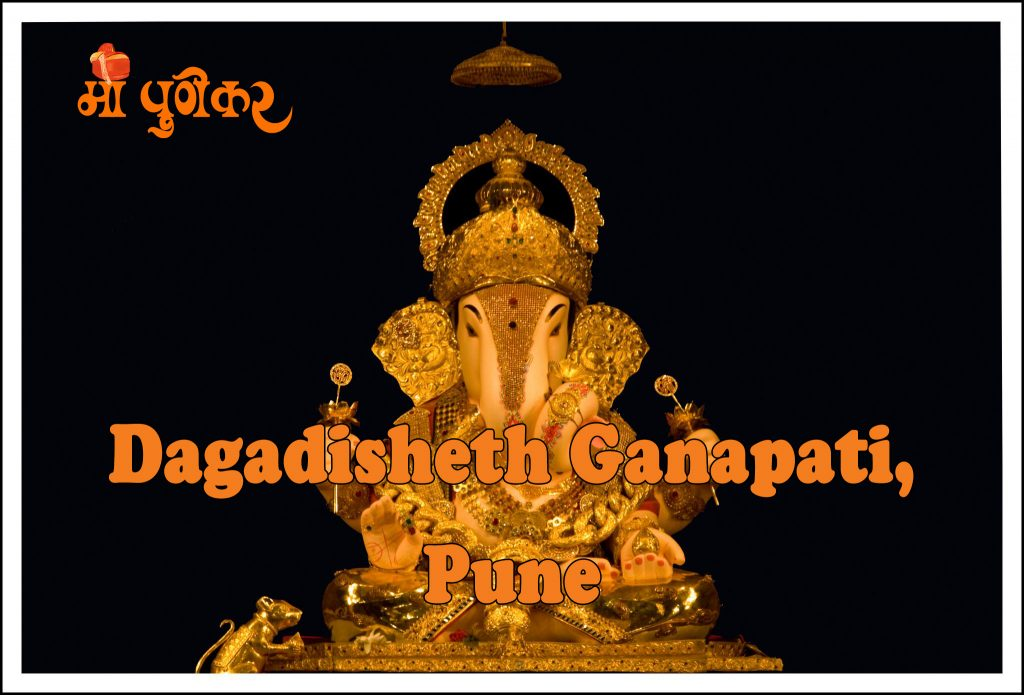 Dagadusheth Ganapati Pune