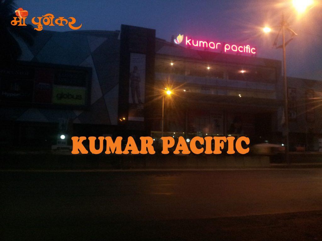 Kumar Pacific Mall