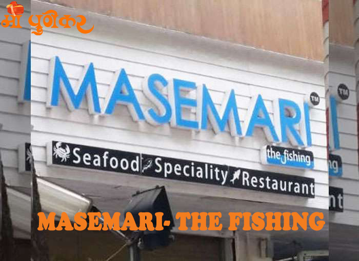 Masemari The Fishing Seafood Special Hotel in Pune