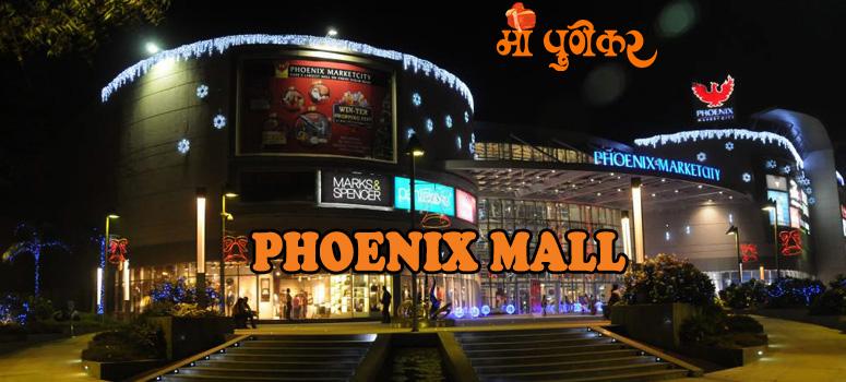 phoenix Marketcity-viman-nager, pune