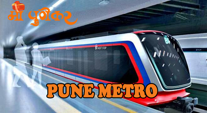 PUNE METRO RAIL