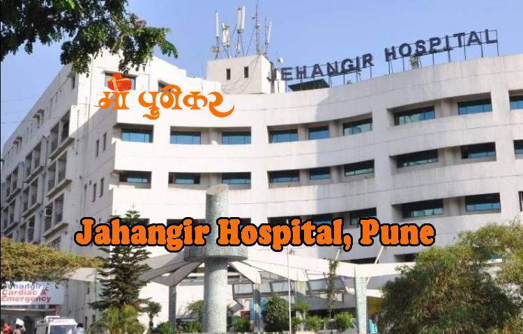 Jehangir Hospital, Sassoon Road, Pune