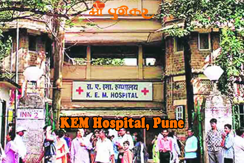 KEM Hospital, Pune