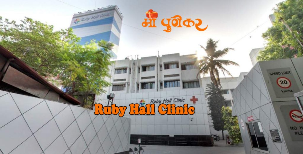 Ruby Hall Clinic,Pune