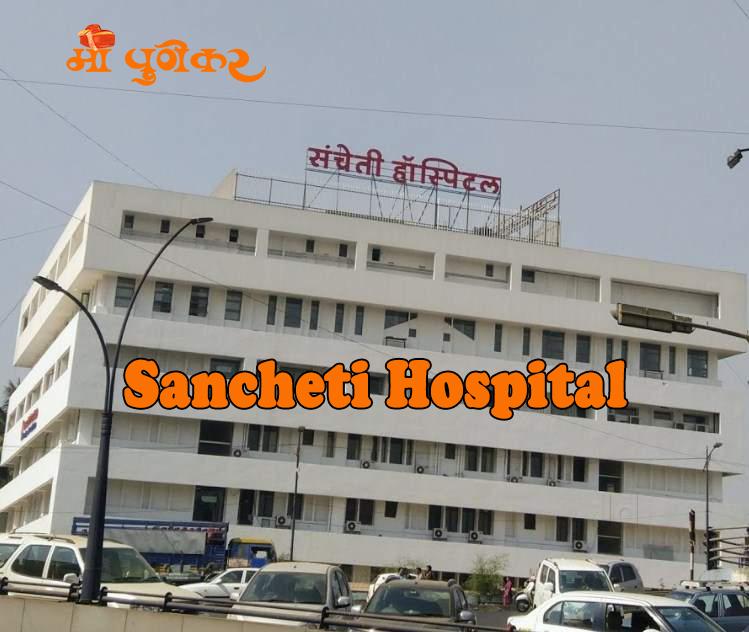 Sancheti Hospital,SHivajinagar, pune